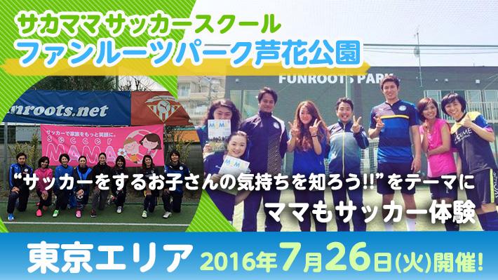 [7月26日]【東京】ファンルーツパーク芦花公園で「サカママサッカースクール」開催
