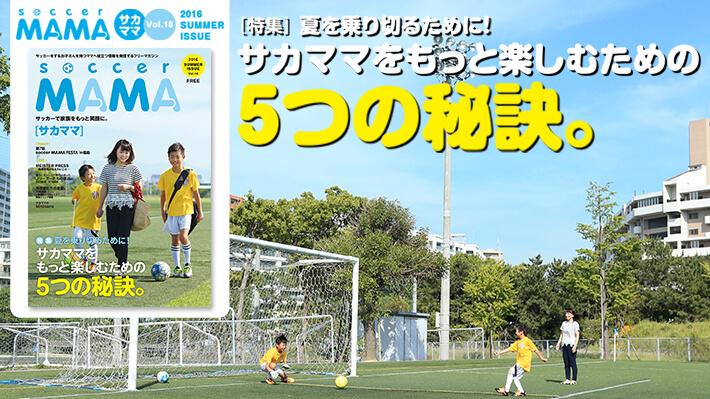 サカママ Vol.18 2016 SUMMER ISSUE (2016年7月発行)