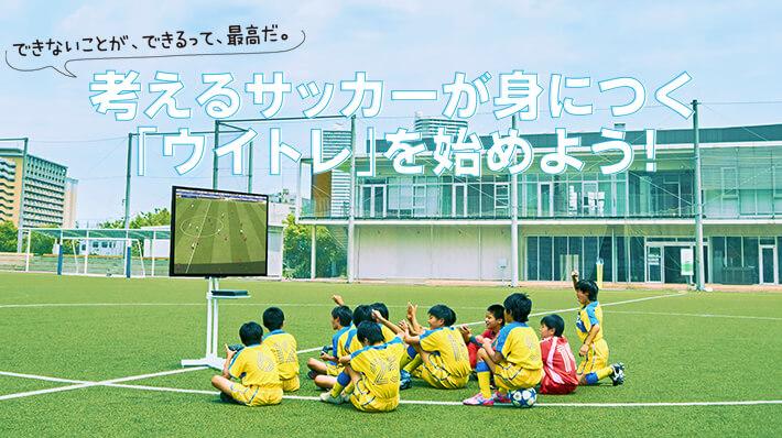 できないことが、できるって、最高だ。考えるサッカーが身につく「ウイトレ」を始めよう!