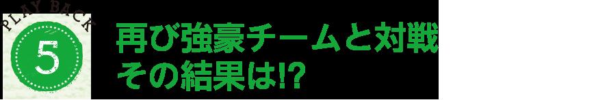 再び強豪チームと対戦その結果は!?