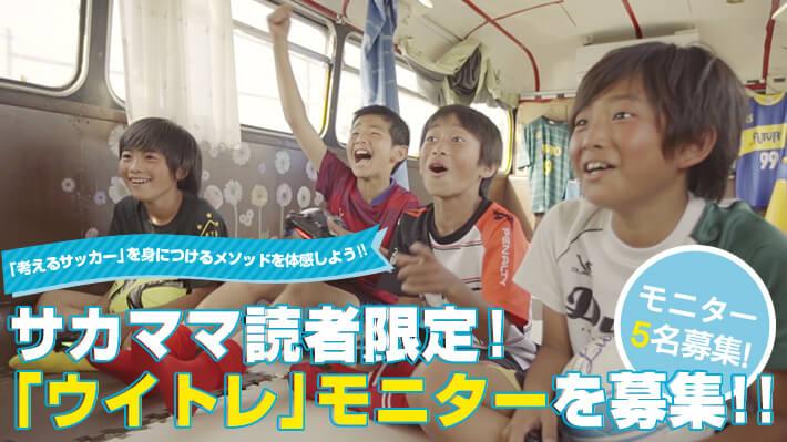 サカママ読者限定!「ウイトレ」モニターを募集!