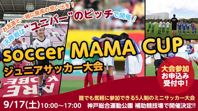 9月17日(土)神戸総合運動公園 補助競技場でsoccer MAMA CUPを開催!