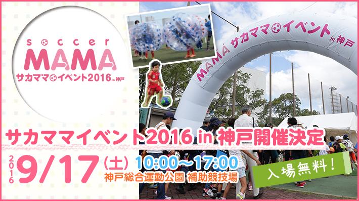 9月17日に「サカママイベント2016 in 神戸」の開催決定!!