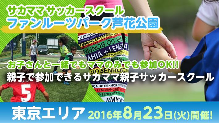 夏休み特別企画!![8月23日]ファンルーツパーク芦花公園で「サカママ親子サッカースクール」開催