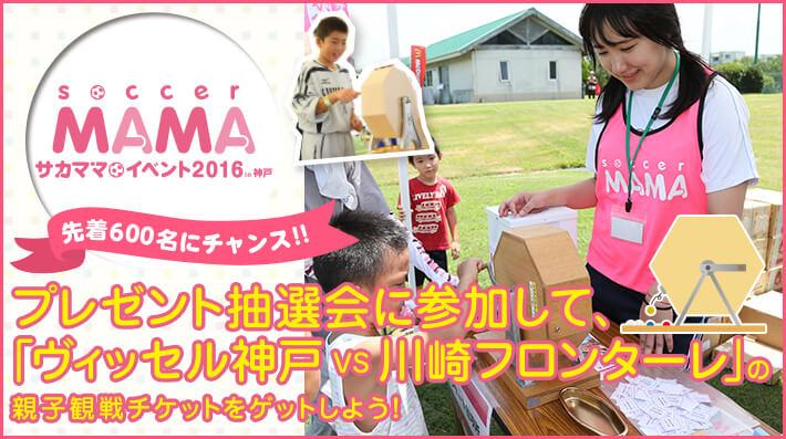 [先着600名様!]ヴィッセル神戸の親子観戦チケットなどが当たるプレゼント抽選会に参加しよう!!