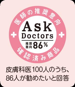 医師が推奨する洗たく用洗剤&柔軟剤に認定