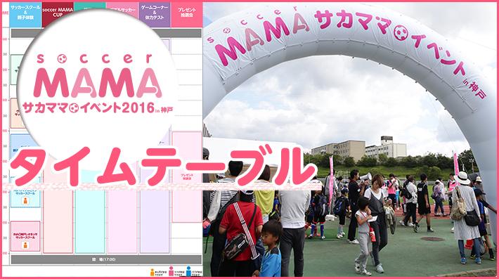 【サカママイベント2016 in 神戸】タイムターブル