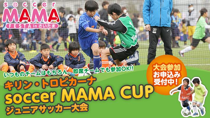 10月29日(土)「キリン・トロピカーナsoccer MAMA CUP さいたま」開催!!
