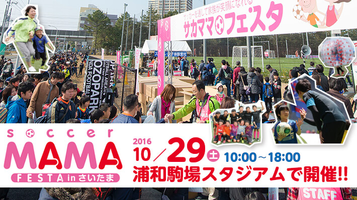 さいたま初!!10月29日(土)に「サカママフェスタ in さいたま」の開催が決定!!