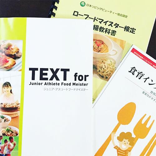 質問の多い食事について-田代明日香-