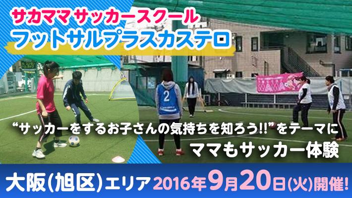 [9月20日]【大阪(旭区)】フットサルプラスカステロで「サカママサッカースクール」開催
