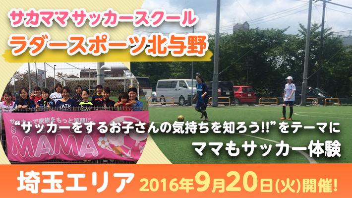 [9月20日]【埼玉】ラダースポーツ北与野で「サカママサッカースクール」開催