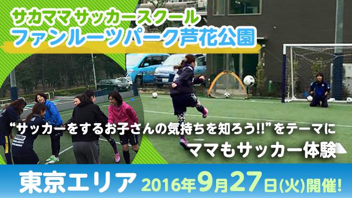 [9月27日]【東京】ファンルーツパーク芦花公園で「サカママサッカースクール」開催