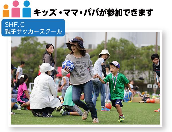 SHF.C親子サッカースクール