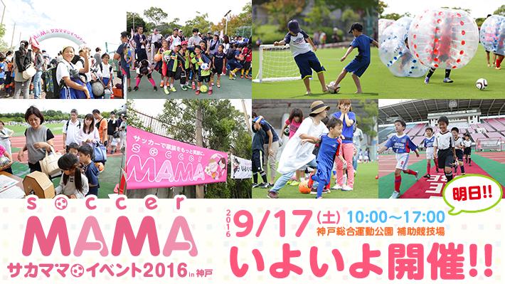 【サカママイベント2016 in 神戸】いよいよ明日開催です!!