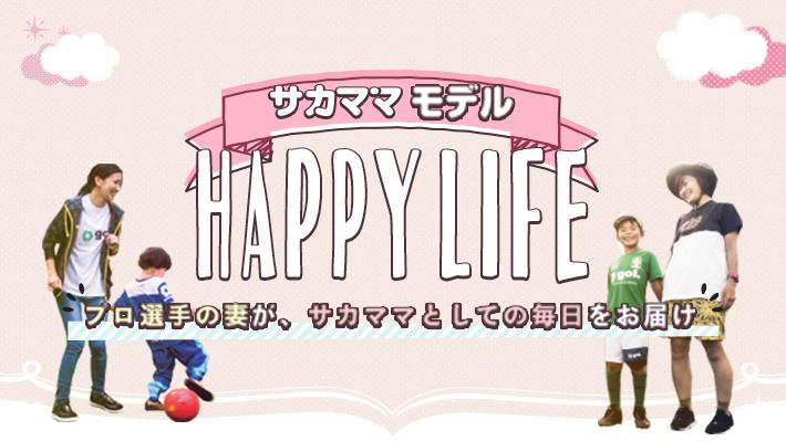 【サカママモデル HAPPY LIFE】が新コンテンツとしてスタート!!