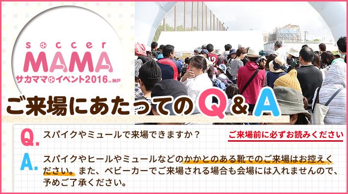 【サカママイベント2016  in 神戸】ご来場にあたってのQ&A