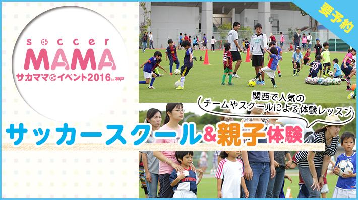 関西で人気のチームやスクールによる体験レッスン