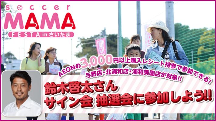AEONのレシート持参で参加できる!!<br>鈴木啓太さん サイン会 抽選会