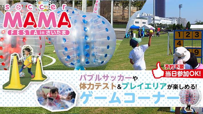 バブルサッカーや体力テスト&プレイエリアが楽しめる!ゲームコーナー