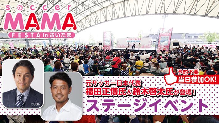 元サッカー日本代表 福田正博氏&鈴木啓太氏が登場!!ステージイベント