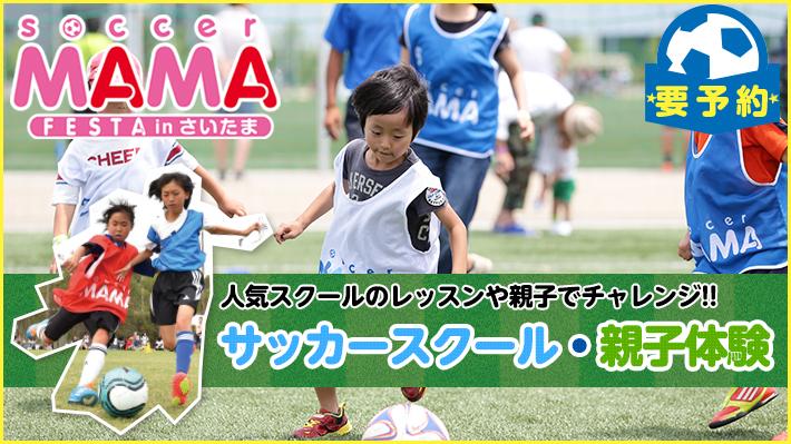 人気スクールのレッスンや親子でチャレンジ!!サッカースクール・親子体験
