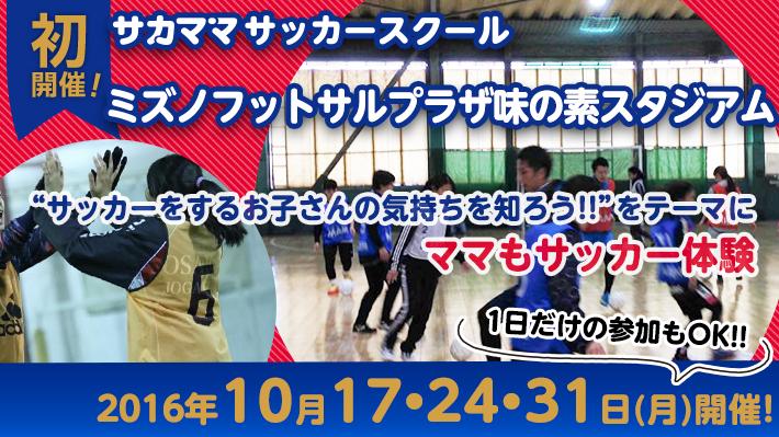 [10月17・24・31日の3日間]【東京】ミズノフットサルプラザ味の素スタジアムで「サカママサッカースクール」を初開催!!