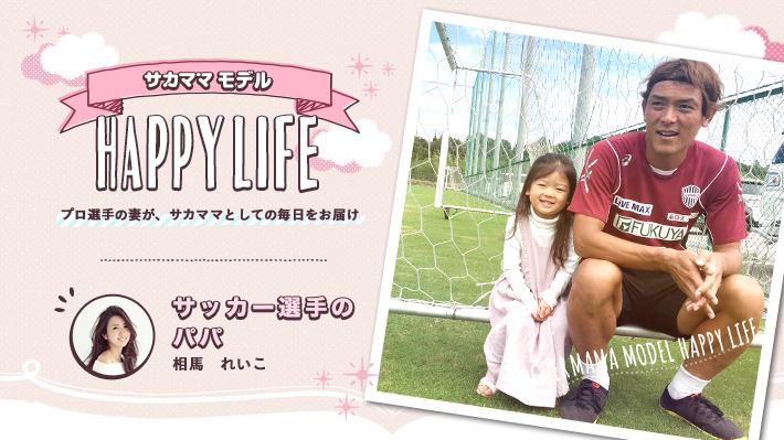 サッカー選手のパパ