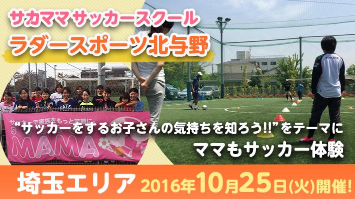 [10月25日]【埼玉】ラダースポーツ北与野で「サカママサッカースクール」開催