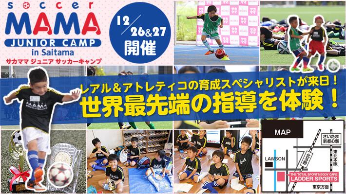 冬休み特別企画!!12月26・27日開催!! サカママジュニアサッカーキャンプ in Saitama