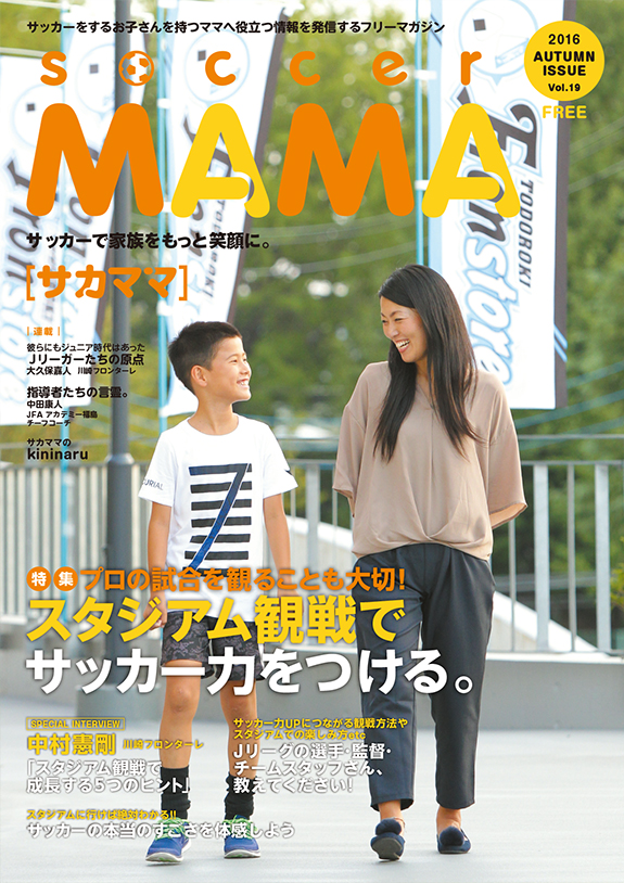 サカママ Vol.19 2016 AUTUMN ISSUE (2016年10月発行)
