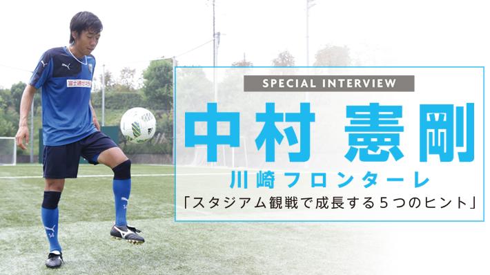 SPECIAL INTERVIEW<br>中村憲剛 川崎フロンターレ「スタジアム観戦で成長する5つのヒント」