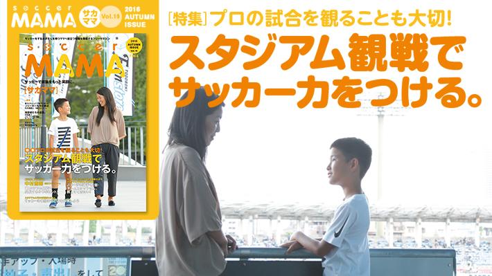 サカママ Vol.19 2016 AUTUMN ISSUEが発行されました!!