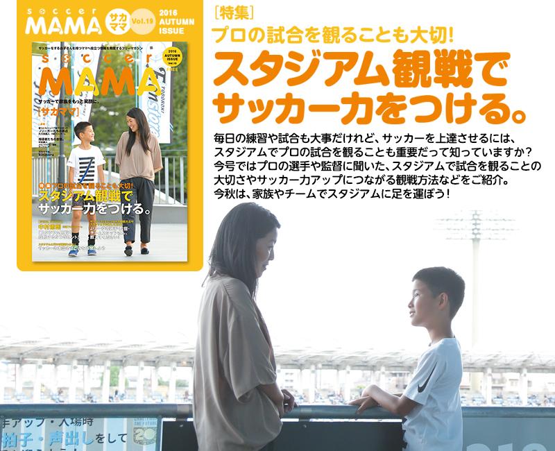 サカママ Vol.19 AUTUMN ISSUE