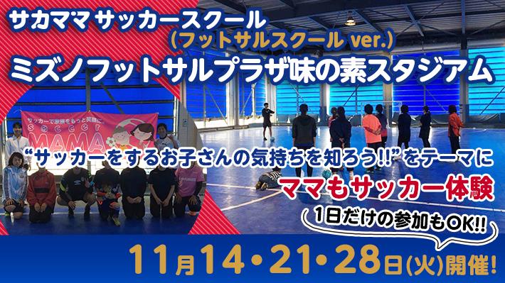 [11月14・21・28日の3日間]【東京】ミズノフットサルプラザ味の素スタジアムで「サカママサッカースクール(フットサルver.)」を開催!!