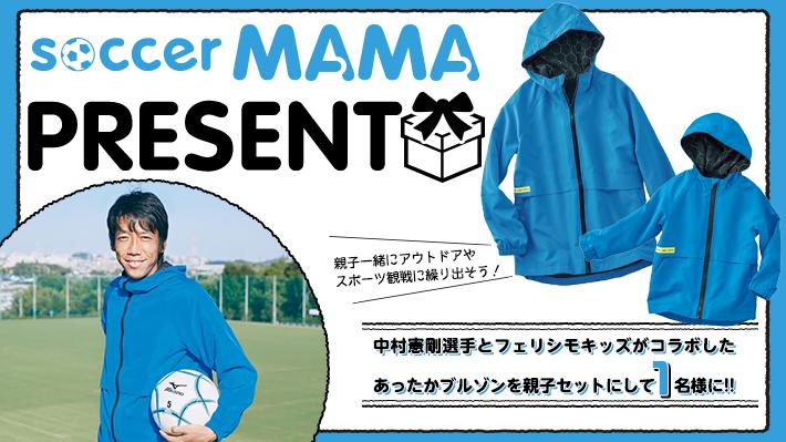 WEBプレゼント「中村憲剛選手とフェリシモキッズがコラボしたあったかブルゾン」を親子セットで抽選で1名様にプレゼント