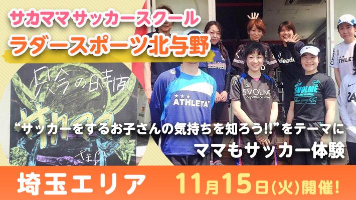 [11月15日]【埼玉】ラダースポーツ北与野で「サカママサッカースクール」開催