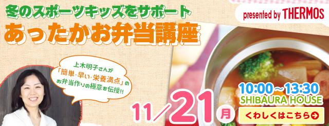 [11月21日]冬のスポーツキッズをサポート!あったかお弁当講座