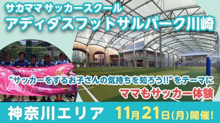 [11月21日]【神奈川】アディダスフットサルパーク川崎で「サカママサッカースクール」開催