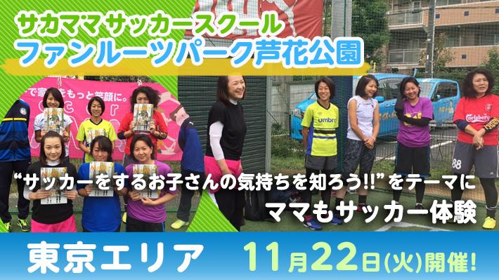 [11月22日]【東京】ファンルーツパーク芦花公園で「サカママサッカースクール」開催