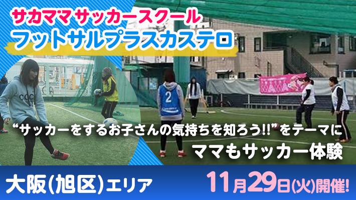 [11月29日]【大阪(旭区)】フットサルプラスカステロで「サカママサッカースクール」開催