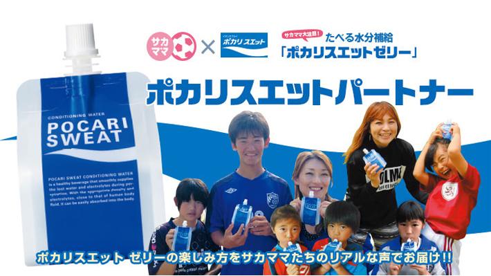 「サカママ×ポカリスエット パートナー」がスタート!!