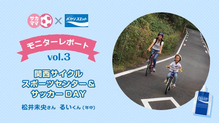 関西サイクルスポーツセンター&サッカーDAY