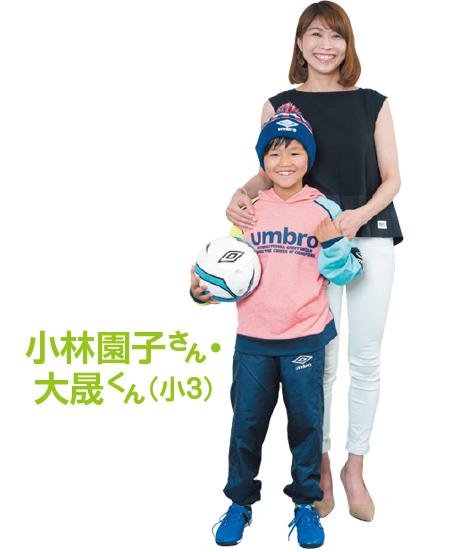 小林園子さん・大晟くん(小3)