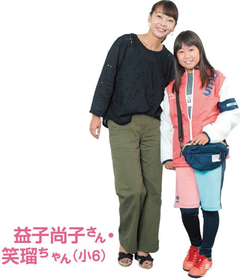 益子尚子さん・笑瑠ちゃん(小6)