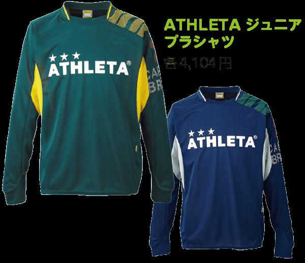 お洒落なサッカーブランドの長袖シャツ