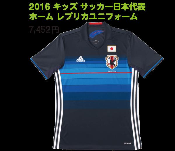 日本代表ユニフォームを着て応援しよう
