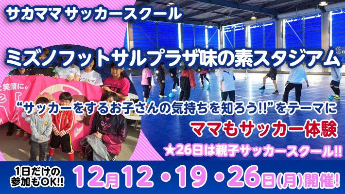 [12月12・19・26日の3日間] 【東京】ミズノフットサルプラザ味の素スタジアムで「サカママサッカースクール」を開催!!