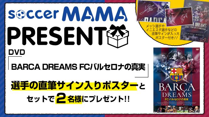 WEBプレゼント「DVD BARCA DREAMS FCバルセロナの真実」を選手の直筆サイン入りポスターとセットで2名様にプレゼント