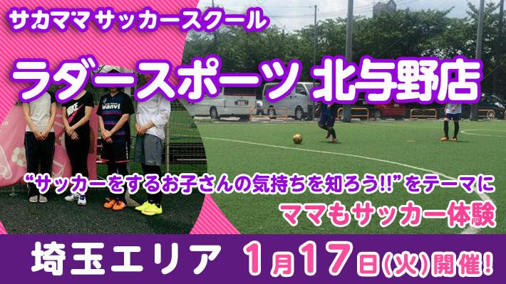 [1月17日]【埼玉】ラダースポーツ 北与野店で「サカママサッカースクール」開催